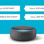 Amazon Alexa can now interact in Hindi and Hinglish